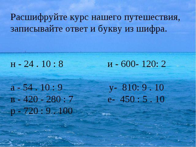 Урок математики в 4 классе «Путешествие по морю знаний» Расшифруйте курс наше...