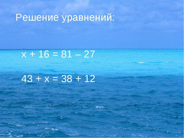 Урок математики в 4 классе «Путешествие по морю знаний» Решение уравнений: х...