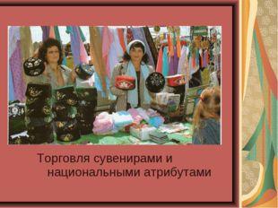 Торговля сувенирами и национальными атрибутами