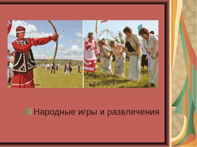 Народные игры и развлечения