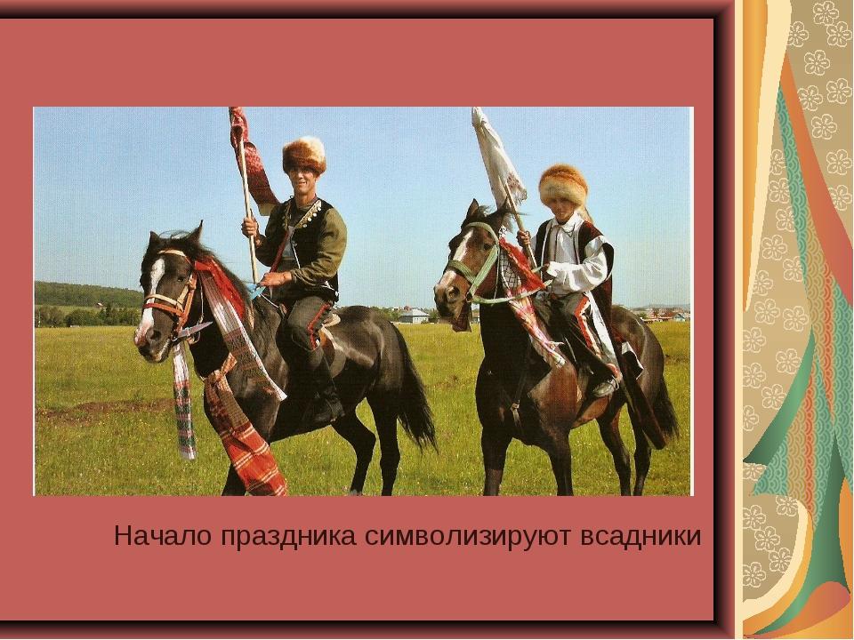 Начало праздника символизируют всадники