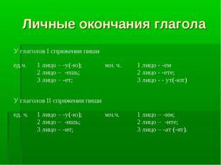 Личные окончания глагола У глаголов I спряжения пиши ед.ч.1 лицо – -у(-ю);