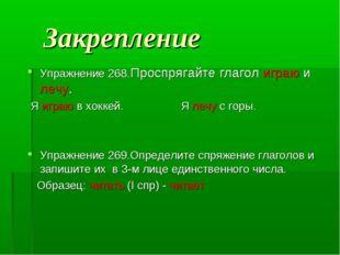 Закрепление Упражнение 268.Проспрягайте глагол играю и лечу. Я играю в хокке