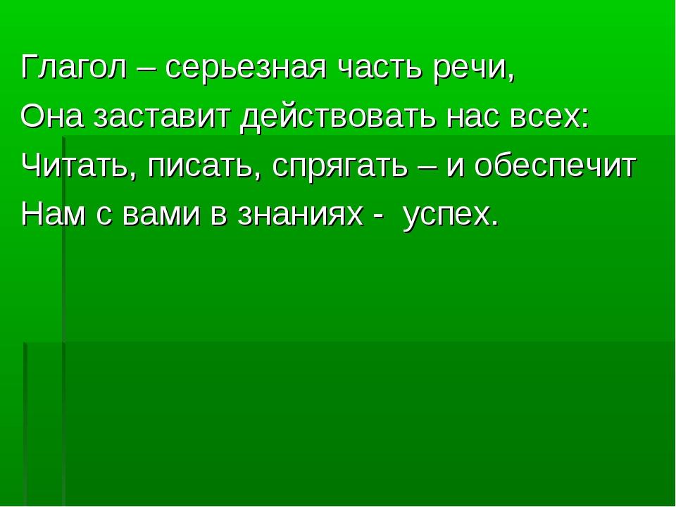 Глагол – серьезная часть речи, Она заставит действовать нас всех: Читать, пис...