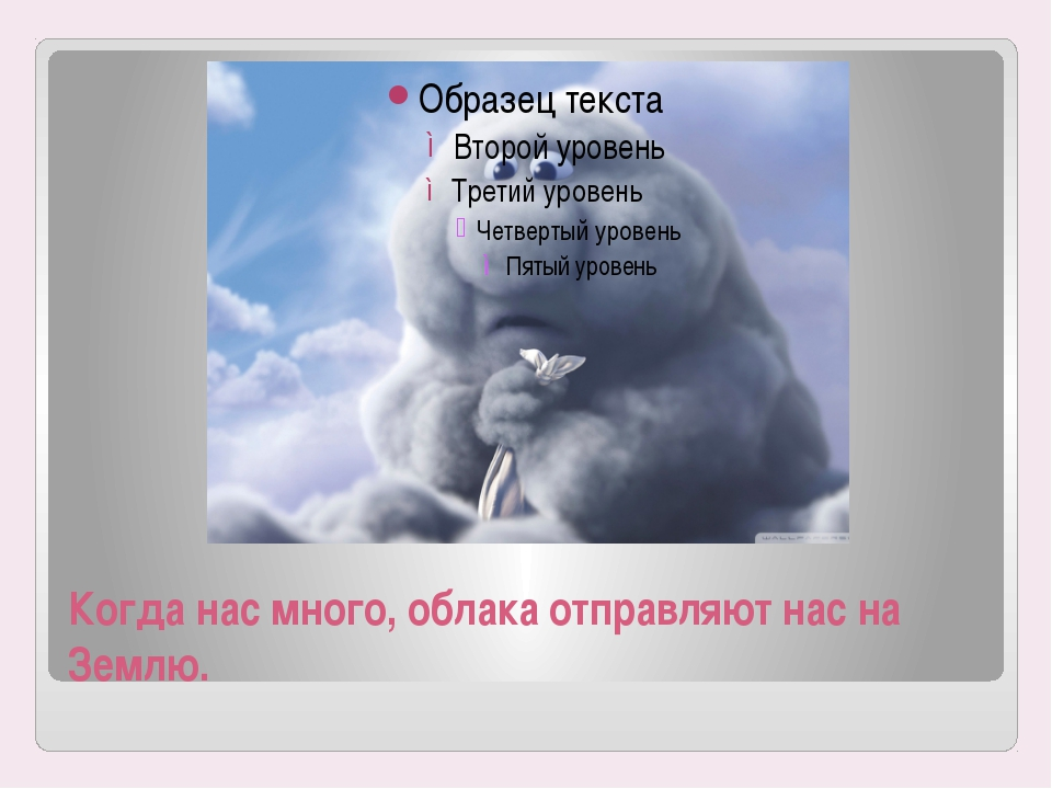 Когда нас много, облака отправляют нас на Землю.