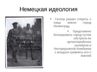 Немецкая идеология Гитлер решил стереть с лица земли город Ленинград. Предлож