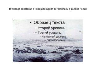 19 января советская и немецкая армия встретились в районе Ропши