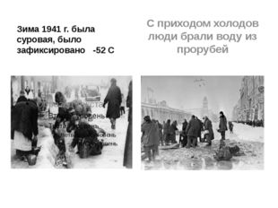 Зима 1941 г. была суровая, было зафиксировано -52 С С приходом холодов люди