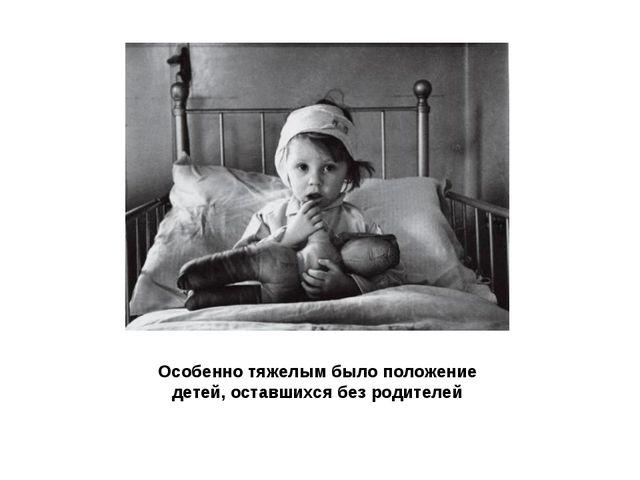 Особенно тяжелым было положение детей, оставшихся без родителей