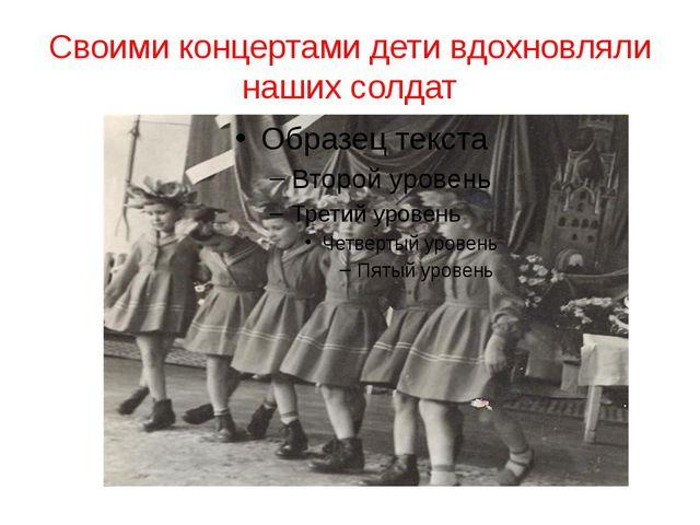 Своими концертами дети вдохновляли наших солдат