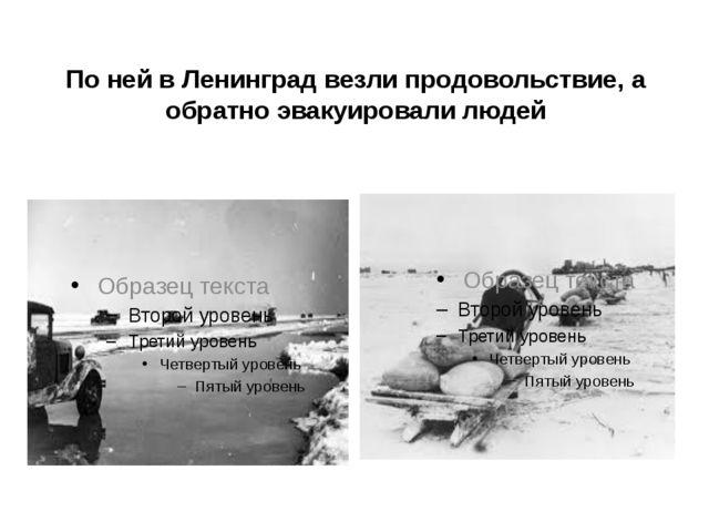 По ней в Ленинград везли продовольствие, а обратно эвакуировали людей