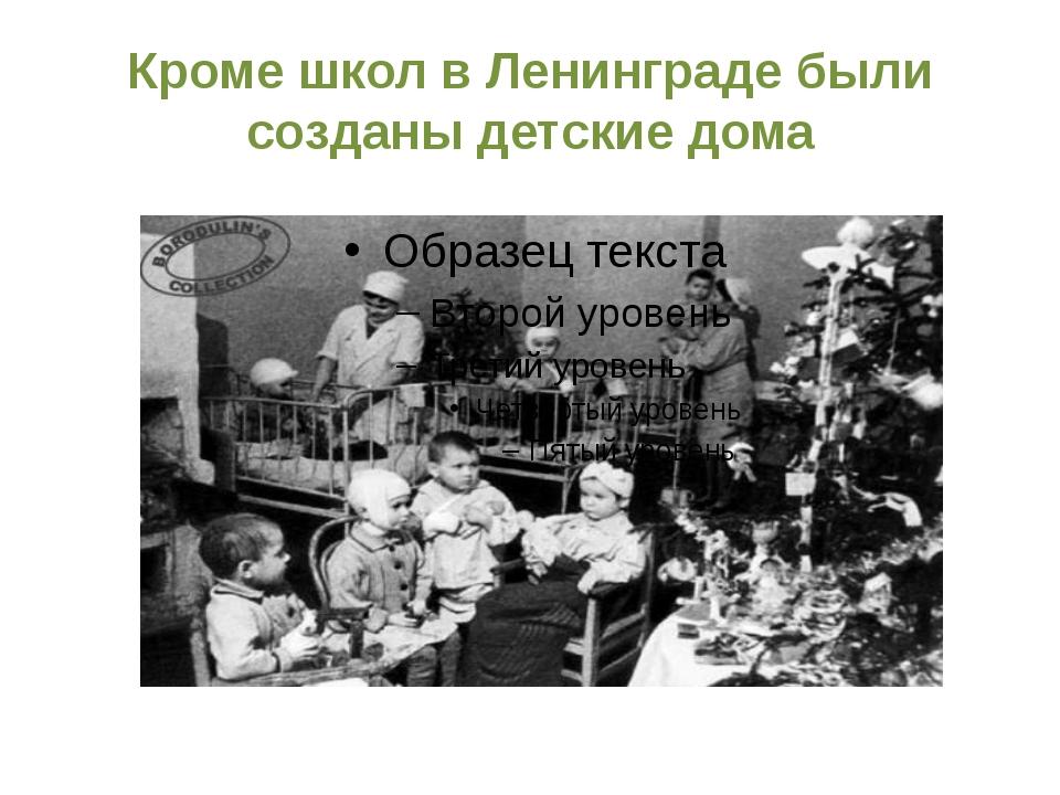 Кроме школ в Ленинграде были созданы детские дома