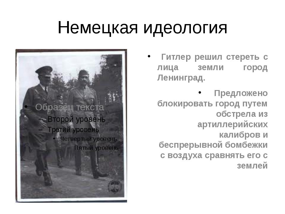 Немецкая идеология Гитлер решил стереть с лица земли город Ленинград. Предлож...