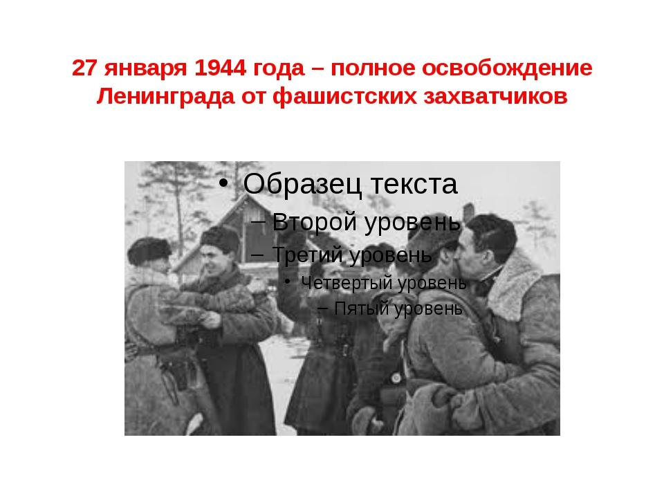 27 января 1944 года – полное освобождение Ленинграда от фашистских захватчиков