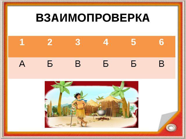 ВЗАИМОПРОВЕРКА 1 2 3 4 5 6 А Б В Б Б В