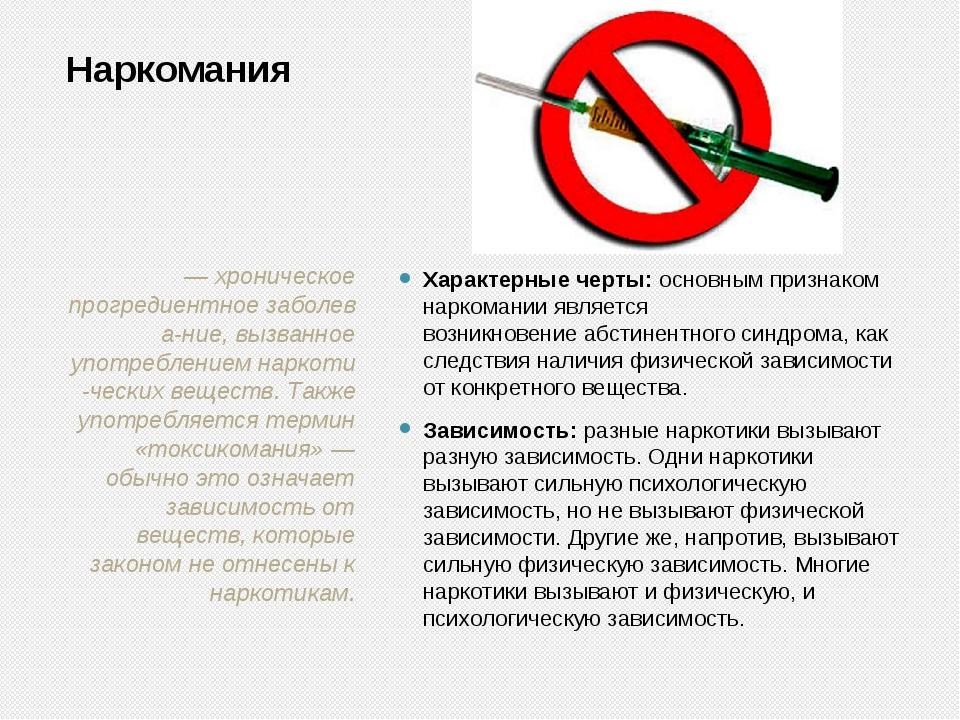 Наркомания Характерные черты: основным признаком наркомании является возникно...