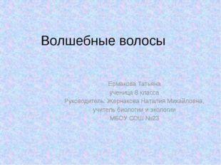 Волшебные волосы Ермакова Татьяна ученица 8 класса Руководитель: Жернакова На