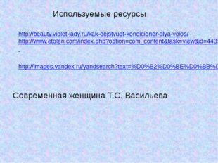 Используемые ресурсы http://beauty.violet-lady.ru/kak-dejstvuet-kondicioner-d