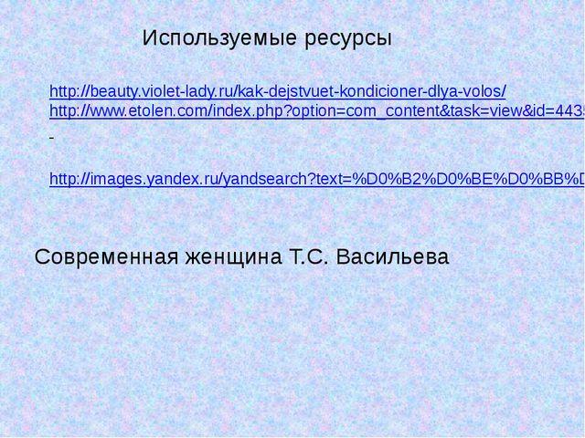 Используемые ресурсы http://beauty.violet-lady.ru/kak-dejstvuet-kondicioner-d...