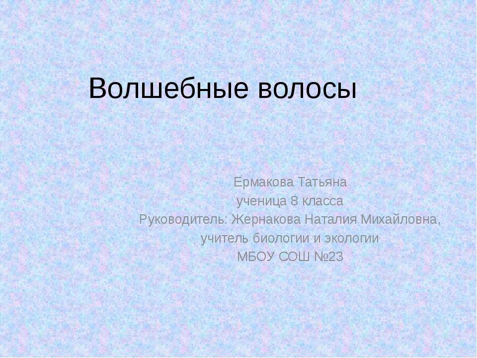 Волшебные волосы Ермакова Татьяна ученица 8 класса Руководитель: Жернакова На...