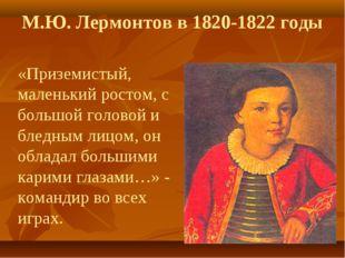 М.Ю. Лермонтов в 1820-1822 годы «Приземистый, маленький ростом, с большой го