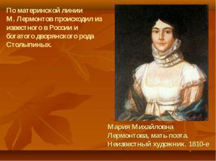 Мария Михайловна Лермонтова, мать поэта. Неизвестный художник. 1810-е По мате