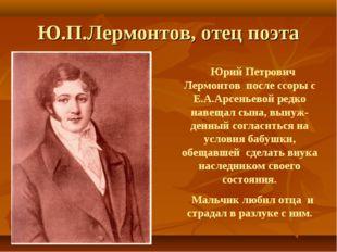 Ю.П.Лермонтов, отец поэта Юрий Петрович Лермонтов после ссоры с Е.А.Арсеньево