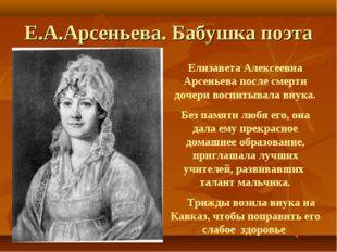 Е.А.Арсеньева. Бабушка поэта Елизавета Алексеевна Арсеньева после смерти доче