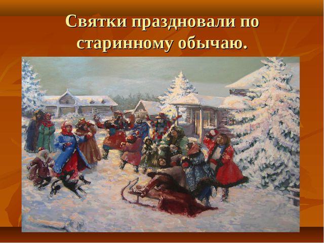 Святки праздновали по старинному обычаю.