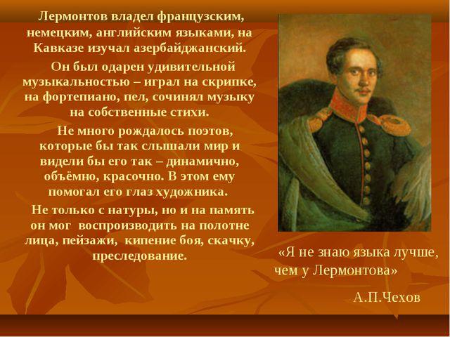 Лермонтов владел французским, немецким, английским языками, на Кавказе изуча...