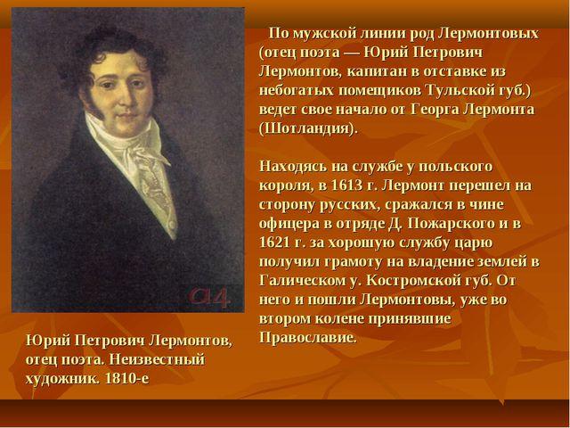 Юрий Петрович Лермонтов, отец поэта. Неизвестный художник. 1810-е По мужской...