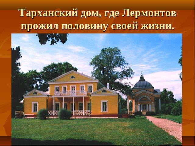Тарханский дом, где Лермонтов прожил половину своей жизни.