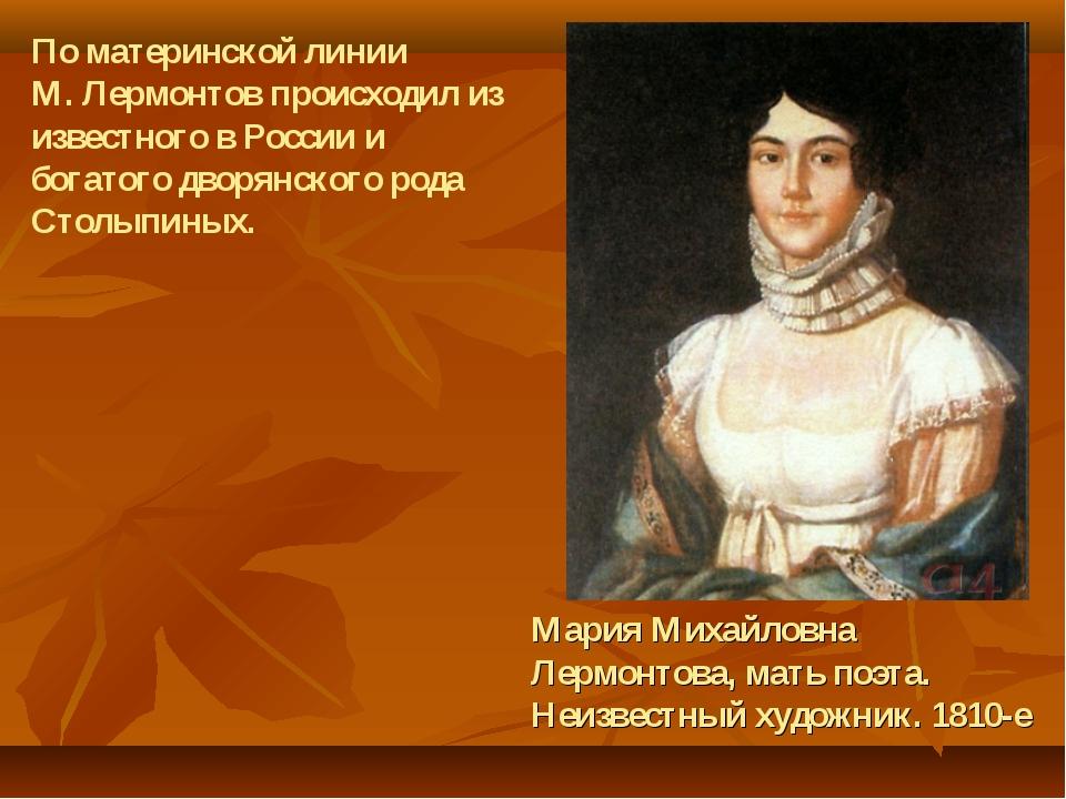 Мария Михайловна Лермонтова, мать поэта. Неизвестный художник. 1810-е По мате...