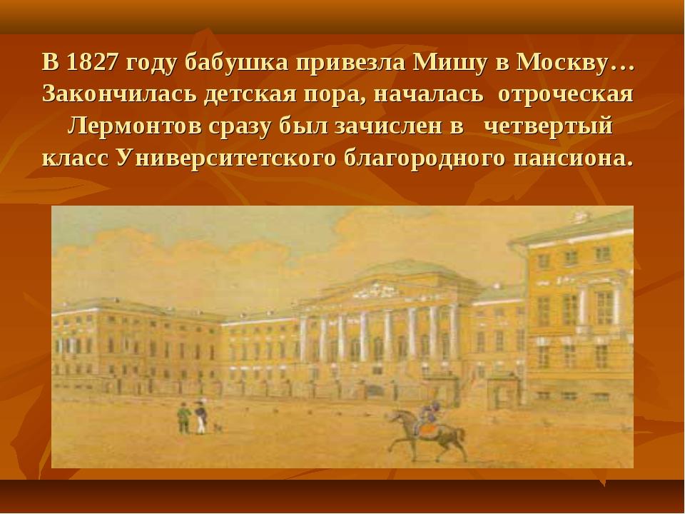 В 1827 году бабушка привезла Мишу в Москву… Закончилась детская пора, начала...