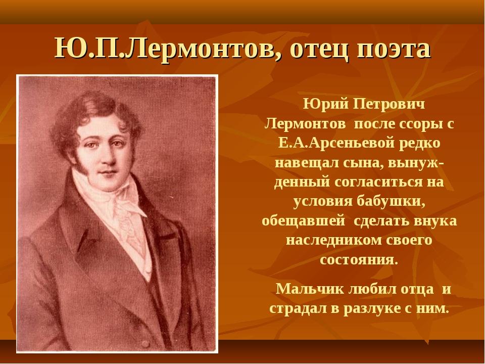 Ю.П.Лермонтов, отец поэта Юрий Петрович Лермонтов после ссоры с Е.А.Арсеньево...