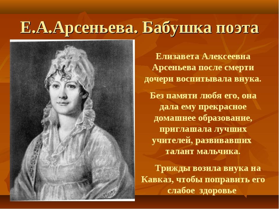 Е.А.Арсеньева. Бабушка поэта Елизавета Алексеевна Арсеньева после смерти доче...