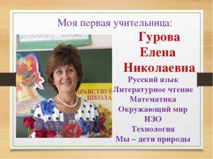 Гурова Елена Николаевна Русский язык Литературное чтение Математика Окружающи
