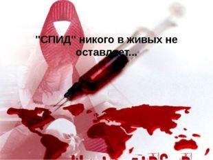 """""""СПИД"""" никого в живых не оставляет..."""