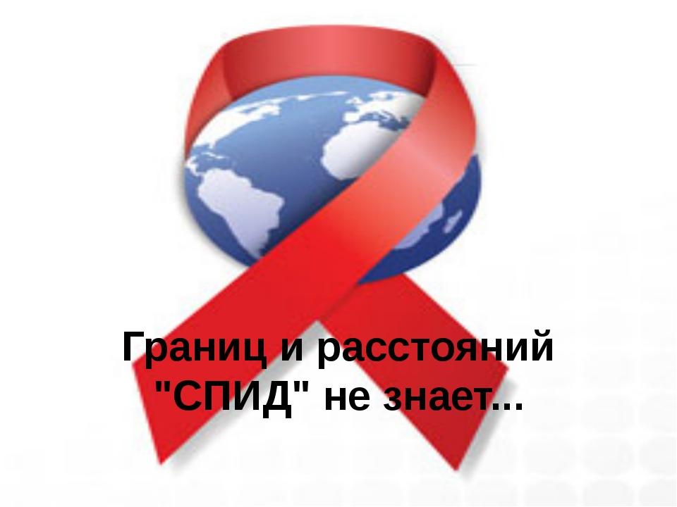 """Границ и расстояний """"СПИД"""" не знает..."""