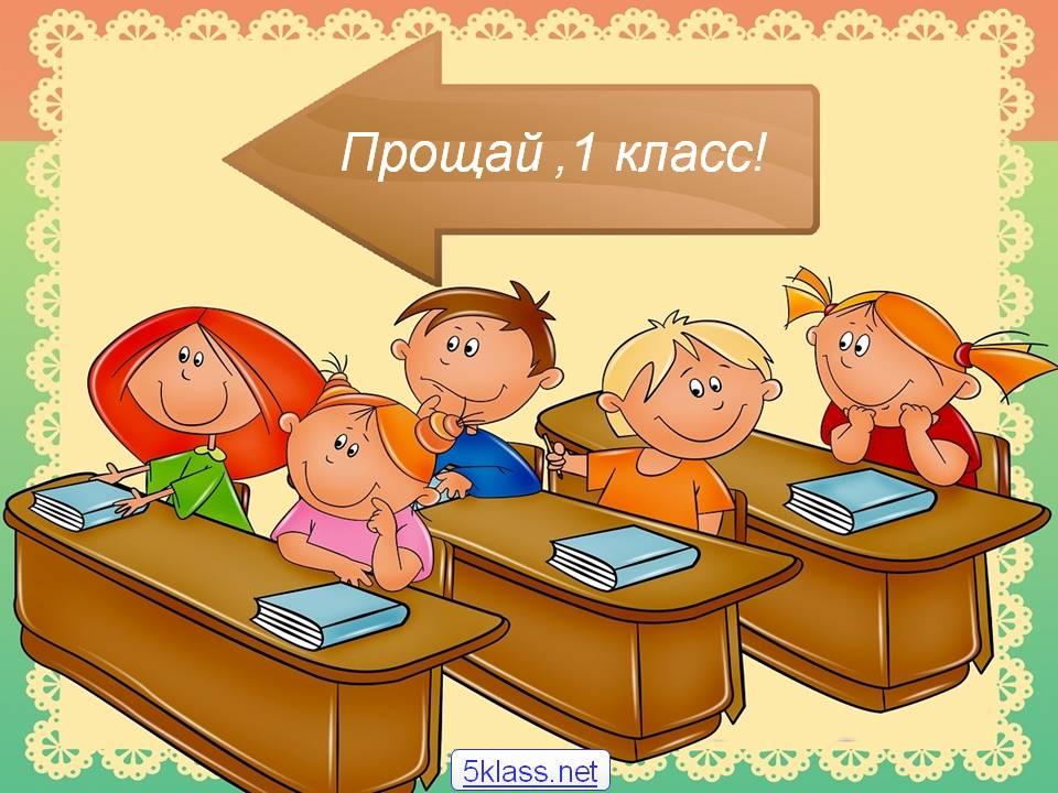 0001-001-Proschaj-1-klass.jpg