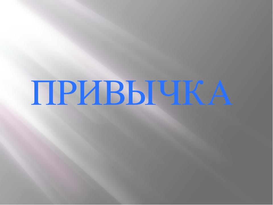 ПРИВЫЧКА