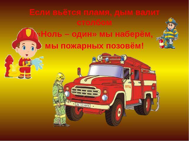 Если вьётся пламя, дым валит столбом «Ноль – один» мы наберём, мы пожарных п...
