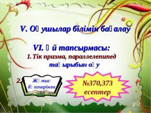 VІ. Үй тапсырмасы: Тік призма, параллелепипед тақырыбын оқу 2. V. Оқушылар бі