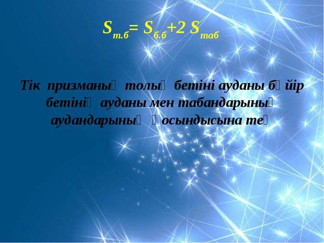 Sт.б= Sб.б+2 Sтаб Тік призманың толық бетіні ауданы бүйір бетінің ауданы мен...