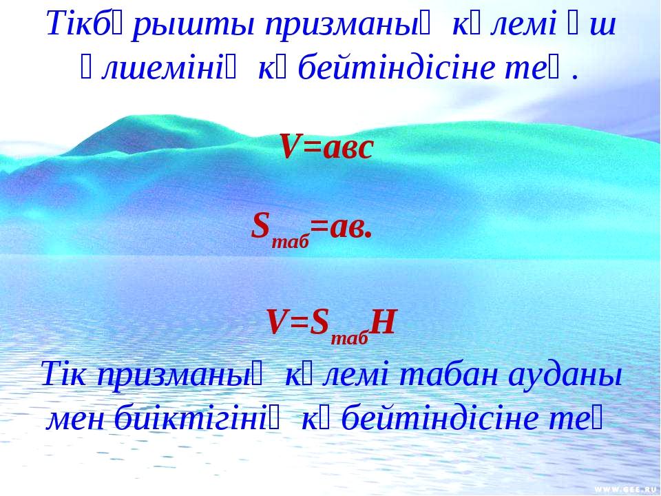 Тікбұрышты призманың көлемі үш өлшемінің көбейтіндісіне тең. V=авс Sтаб=ав. V...