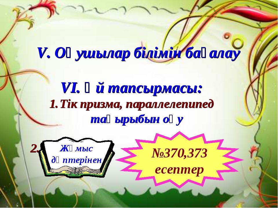 VІ. Үй тапсырмасы: Тік призма, параллелепипед тақырыбын оқу 2. V. Оқушылар бі...