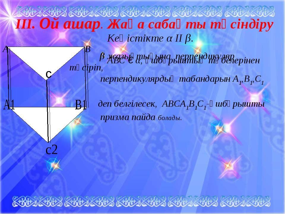 ІІІ. Ой ашар. Жаңа сабақты түсіндіру Кеңістікте α ІІ β. А В АВС € α, үшбұрышт...