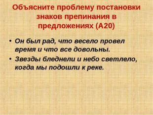 Объясните проблему постановки знаков препинания в предложениях (А20) Он был р