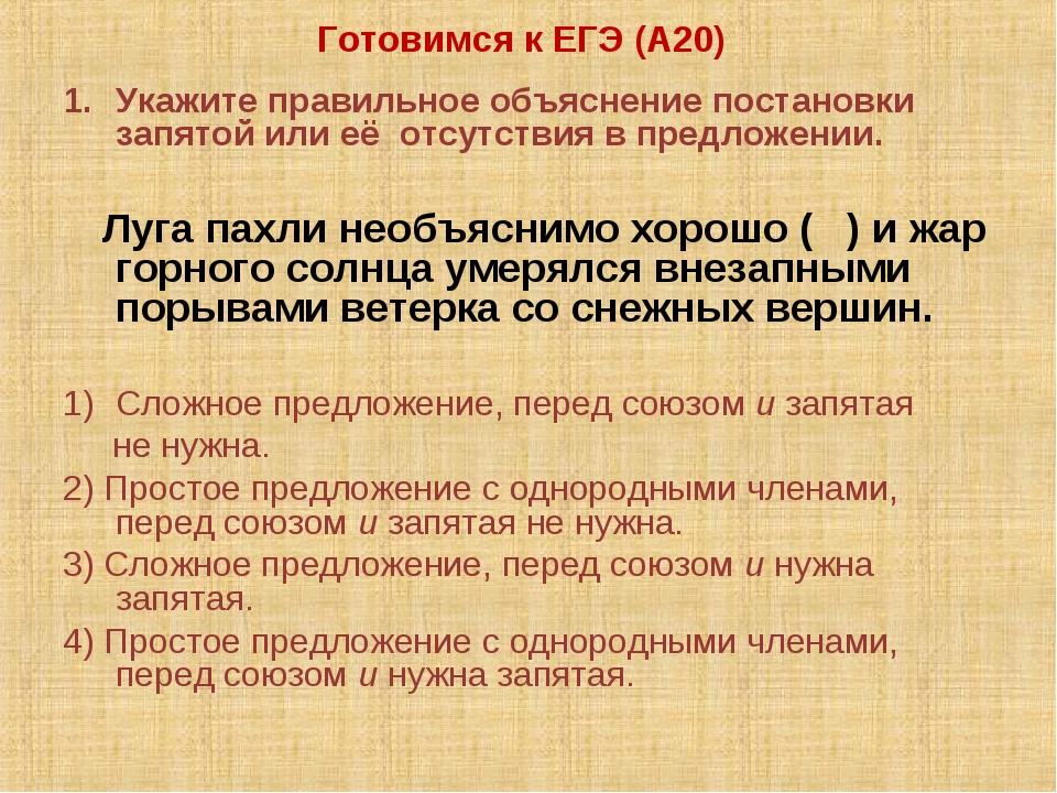 Готовимся к ЕГЭ (А20) Укажите правильное объяснение постановки запятой или е...