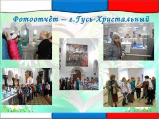 Фотоотчёт – г.Гусь-Хрустальный